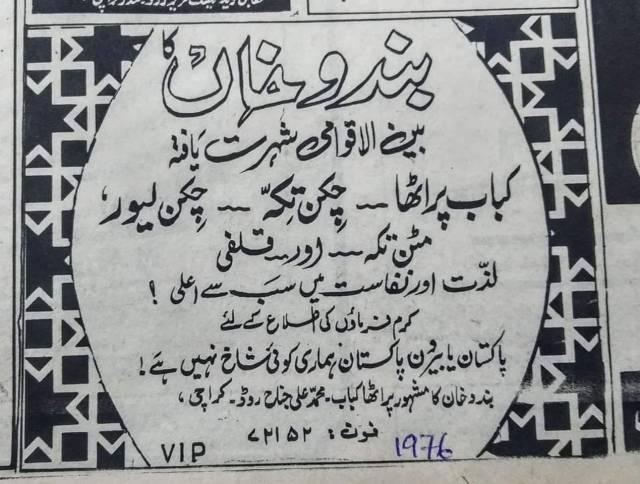 AdvertisementBunduKhan1976