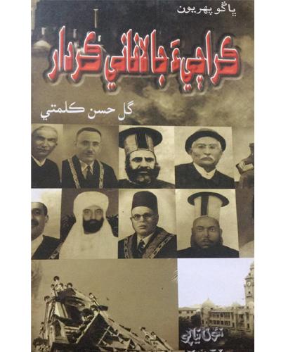Karachi-Ja-Lafani-Kirdar